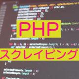 PHPでスクレイピングして画像をダウンロードする方法