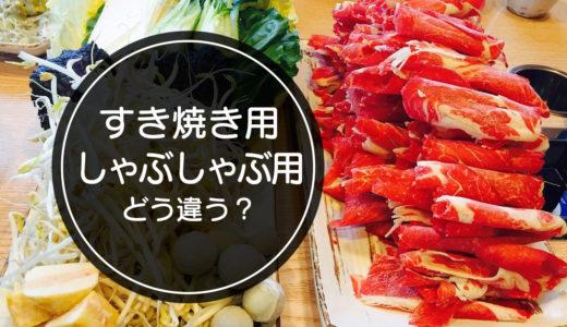 肉の「すき焼き用」と「しゃぶしゃぶ用」の違いをご存知ですか!?