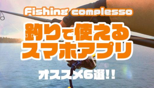 釣りにオススメのアプリ6選!!