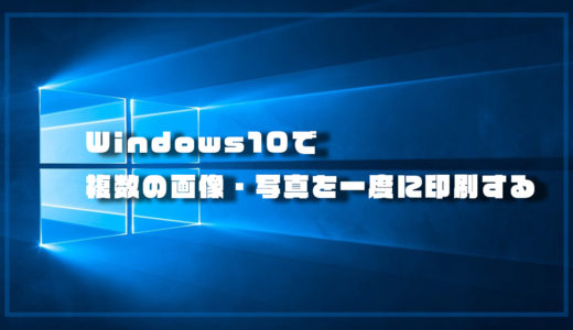 Windows10で複数の写真を一度に印刷する方法