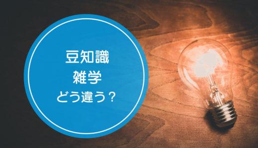 「豆知識」と「雑学」の違いをご存知ですか!?