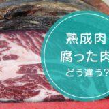 熟成肉・腐った肉違い