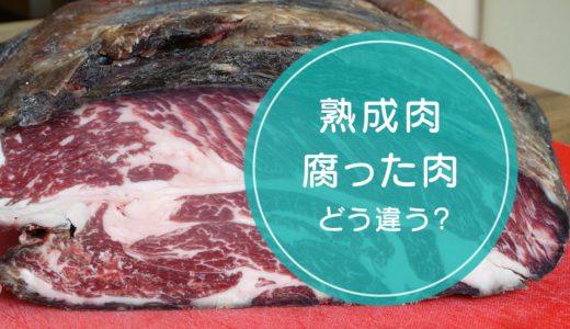 「熟成肉」と「腐った肉」の違いをご存知ですか!?