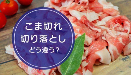 肉の「こま切れ」と「切り落とし」の違いをご存知ですか!?