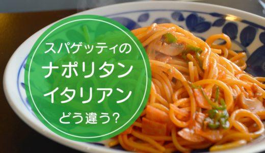 「ナポリタンスパゲッティ」と「イタリアンスパゲッティ」の違いをご存知ですか!?