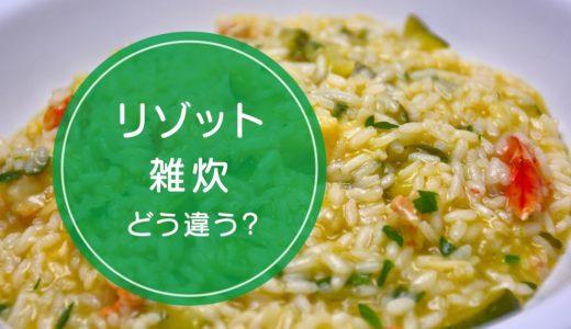 「リゾット」と「雑炊」の違いをご存知ですか!?
