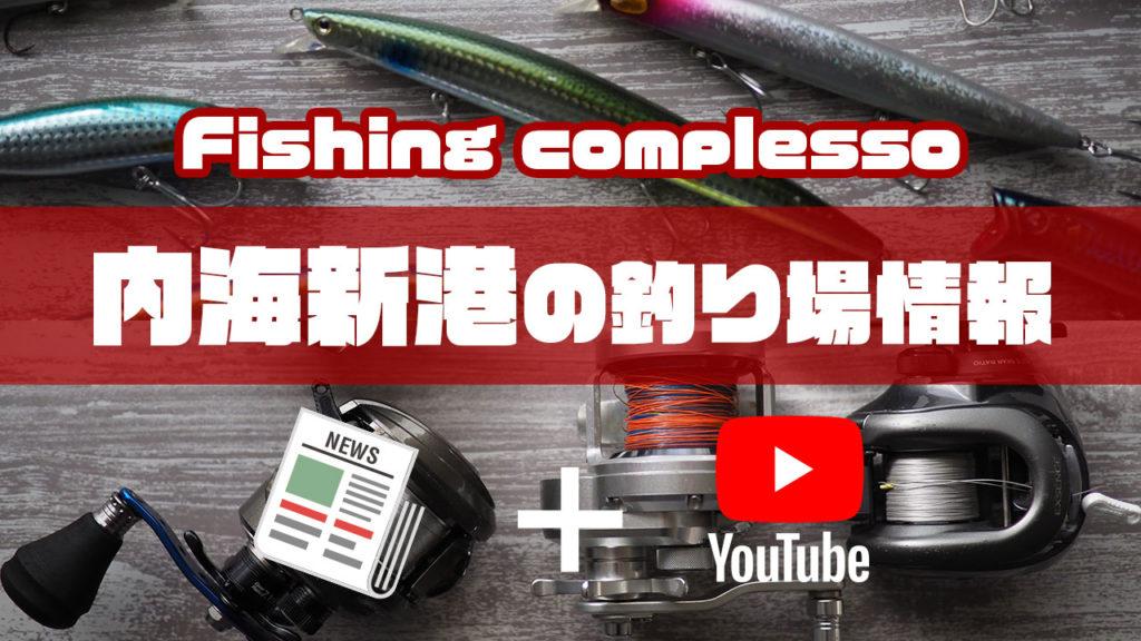 内海新港の釣り場情報【Fishing complesso 愛知県の釣り場情報】