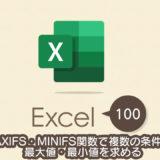MAXIFS・MINIFS関数で複数の条件下で最大値・最小値を求める|Excel(エクセル)の使い方 vol.100