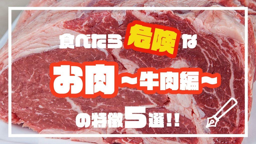 食べたら危険な牛肉5選