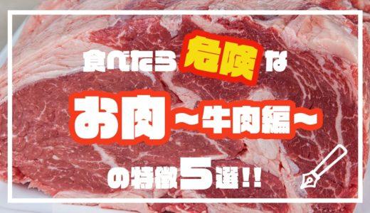 食べたら危険なお肉の特徴5選!!牛肉編