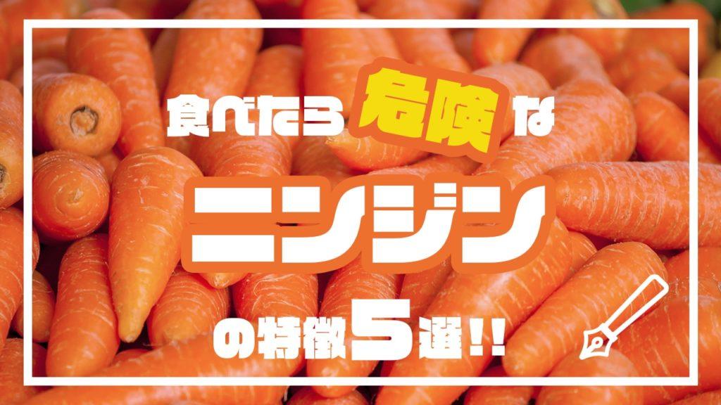 食べたら危険なニンジン5選
