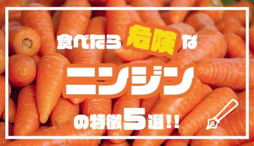 食べたら危険なニンジンの特徴5選!!