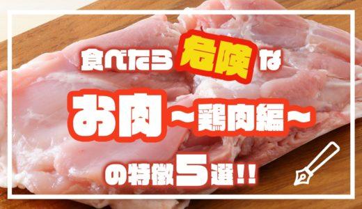 食べたら危険なお肉の特徴5選!!鶏肉編