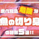 食べると危険な魚の切り身5選