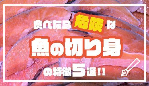 食べたら危険な魚の切り身の特徴5選!!