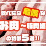 食べたら危険な豚肉5選