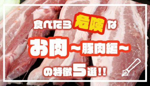 食べたら危険なお肉の特徴5選!!豚肉編