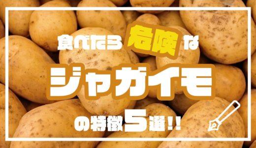 食べたら危険なジャガイモの特徴5選!!