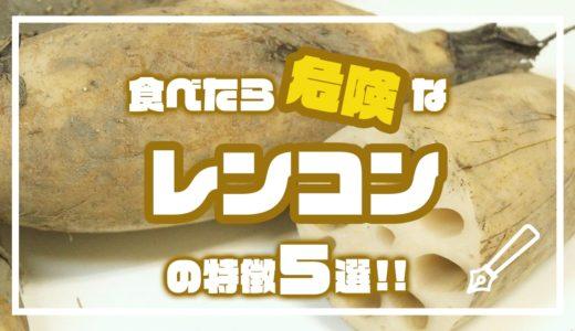 食べたら危険なレンコンの特徴5選!!