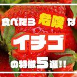 食べたら危険なイチゴ5選