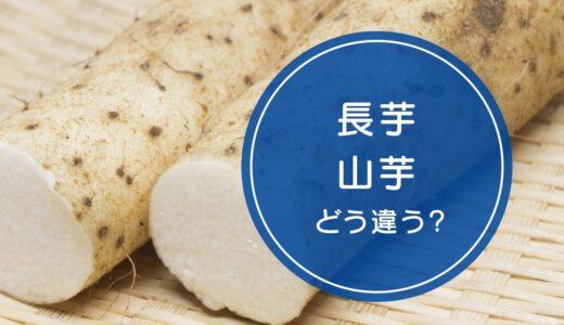 「ヤマイモ」と「ナガイモ」の違いをご存知ですか!?