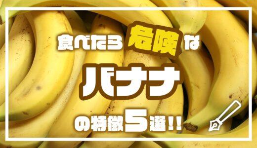 食べたら危険なバナナの特徴5選!!