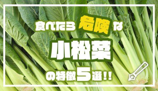食べたら危険な小松菜の特徴5選!!