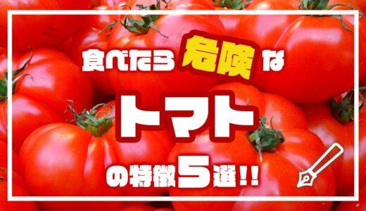 食べたら危険なトマトの特徴5選!!